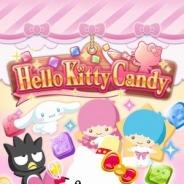 サンリオウェーブ、『Hello Kitty Candy』のサービスを2015年11月25日をもって終了