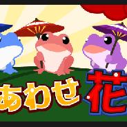 ドリコム、農園育成ゲーム『ちょこっとファーム』でイベント「こいこい しあわせ花札」を開催