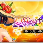 gumi、『クリスタル オブ リユニオン』で夏休みキャンペーンを開催中! ついにあの英雄も水着姿に!?