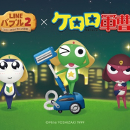LINE、『LINE バブル2』×「ケロロ軍曹」コラボを開催! 「ギロロ伍長」「タママ二等兵」「クルル曹長」達が全員集合