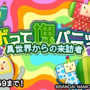 リズ、野菜タクティクスRPG『ベジマギッ!』にバンナムの「塊魂」のキャラクターが登場!
