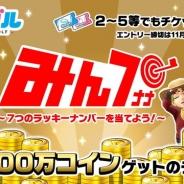 フォワードワークスとドリコム、『みんゴル』で7つのラッキーナンバーを当てるキャンペーン「みん7」を開催!