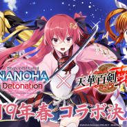 KADOKAWAとDeNA、『天華百剣 -斬-』で劇場版アニメ「魔法少女リリカルなのは Detonation」とのコラボイベントを2019年春に開催決定!