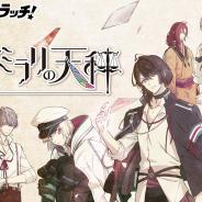 DMM、オンラインくじ「DMMスクラッチ」にてTVアニメ「ニル・アドミラリの天秤」のスクラッチを発売開始!