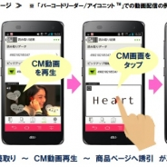 メディアシーク、スマホ向け動画広告配信事業を開始 子会社アップシーエムを通じ動画広告配信プラットフォーム「App-CM」を展開へ