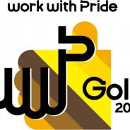 セガサミーHD、LGBTへの取り組みを評価する「PRIDE指標2019」で「ゴールド」受賞!
