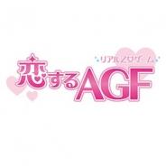 アニメイト、リアル乙女ゲーム『恋するAGF』を「アニメイトガールズフェスティバル2014」会場内で販売決定