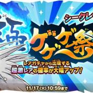 『ゆるゲゲ』で2周年記念第2弾シークレットレアキャラクターが登場する極ゲゲゲ祭を開催! 記念イベントも同時スタート