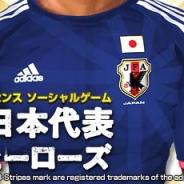 アクロディア、『サッカー日本代表 2014ヒーローズ』を「dゲーム」でリリース