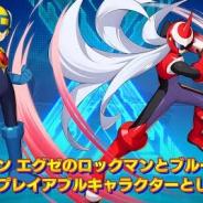 カプコン、『ロックマンX DiVE』に「ロックマン エグゼ」のロックマンとブルースが参戦決定!