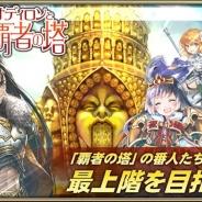 セガゲームス、『オルタンシア・サーガ』で本日より「闘将オディロンと覇者の塔」を開始 イベント限定URユニット「オディロン」が手に入る