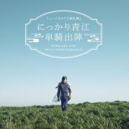 ミュージカル『刀剣乱舞』にっかり青江 単騎出陣のメインビジュアルが解禁