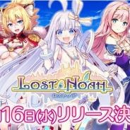 EXNOA、『ロストノア』でリリースカウントダウンCP開催! 毎日5名にAmazon ギフトコード5千円分があたる!