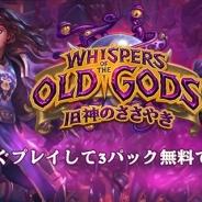 Blizzard、『ハースストーン』で拡張版第3弾「旧神のささやき」を発売 リリース記念のログインプレゼントを実施 1回限りのクエストも2つ出現!