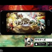 COM2US JAPAN、『サマナーズウォー』の第2弾TVCMを放映! 戦術篇・育成篇・モンスター篇・箱庭篇の4種類を制作
