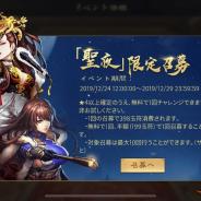 NetEase、『大三国志』で「聖夜召募」開催&新武将「☆5驪姫(リキ)-群・弓」登場! 売上ランキングでトップ30圏内に急上昇