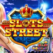 ユニバーサルエンターテインメント、カジノゲームアプリ『SLOTS STREET』をアメリカ、カナダ、オーストラリアで配信開始