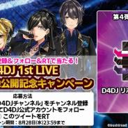 ブシロード、『D4DJ』1st LIVEより燐舞曲「瞬動-movement-」のステージ映像を公開!