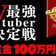 StudioZ、『エレメンタルストーリー』で賞金総額200万円+ゲーム内実装をかけた「第3回エレストVtuber最強決定戦」を開催!
