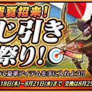 Snail Games Japan、『戦乱アルカディア』で大型イベント「盛夏招来!くじびき祭り!&紅白戦」を開催! 武将ガチャ10連チケットなどの豪華アイテムも