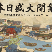 37GAMES、古代風経営RPG『商人放浪記』の正式サービス開始