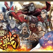 モブキャストゲームス、『キングダム 乱 -天下統一への道-』で新機能「同盟討伐戦」を11月21日より実装予定!