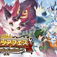 任天堂とCygames、『ドラガリアロスト』で「ドラガリアフェス」を明日15時より開催すると予告!