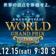 CyberZ、「OPENREC」でeスポーツ大会「Shadowverse WORLD GRAND PRIX 2018」をオリジナル実況解説で公式完全生中継!