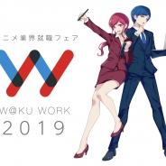 ワクワーク、アニメ業界就職フェア「ワクワーク2019」を3月6日に開催決定 対象は2019年卒・第2新卒を含むすべての若者