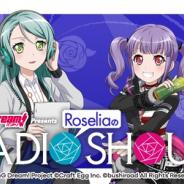 ブシロード、ニッポン放送で「BanG Dream! Presents RoseliaのRADIO SHOUT!」を4月から放送! 工藤晴香&櫻川めぐがパーソナリティ