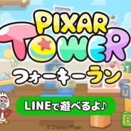LINE、『LINE:ピクサー タワー ~おかいものパズル~』の事前登録を記念したミニゲーム『ピクサー タワー★フォーキー ラン』を配信開始!