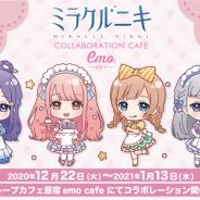 Papergames(ニキ)、『ミラクルニキ』のコラボカフェを「emo cafe原宿」で開催! 描き下ろしミニキャライラストのグッズも登場