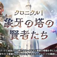 NCSOFT、『リネージュ2M』で初の大型アップデード「クロニクル I. 象牙の塔の賢者たち」を6月9日に実施
