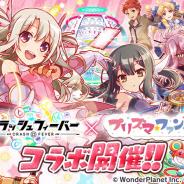ワンダープラネット、『クラッシュフィーバー』で『Fate/kaleid liner Prisma☆Illya プリズマ☆ファンタズム』コラボトを5月14日より開催決定