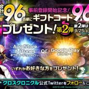 LINE GAMES、『クロスクロニクル』で9,696円のギフトコードが総勢96名に当たるTwitterキャンペーン第二弾を開催! 登場キャラ「魔人」を紹介