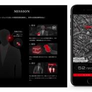 音声ARのスパイゲームイベント「渋谷フォールアウト」が開催 米国諜報機関として渋谷を駆け巡れ…映画『ミッション:インポッシブル』のコラボ企画