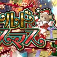アソビモ、『アヴァベルオンライン-絆の塔-』で2つのイベントを同時開催 金のクリスマスツリー着ぐるみが手に入る