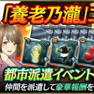 セガゲームス、『龍が如く ONLINE』で「養老乃瀧グループ」コラボレーションキャンペーンを本日より開催!