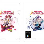 ブシロードとCraft Egg、『バンドリ!ガールズバンドパーティ!』×Google Playギフトカードコラボを5月中旬より実施決定!