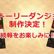 ガンホー、『パズル&ドラゴンズ』で物語とパズルを楽しむ新ダンジョン「ストーリーダンジョン」を実装決定!