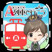 アートディンク、都市開発相鉄SLG『はじめてのA列車で行こう』を配信開始! 価格は480円(税込)