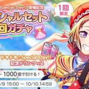 『ガルパ』でPoppin'Party秋の単独ライブを記念した「『ドキドキ♪Special Day!』開催記念スペシャルセット5回ガチャ」が開始!