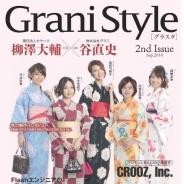 グラニ、ゲーム業界誌『Grani Style』を発刊 企業の壁を超えたゲーム業界誌としてリニューアル