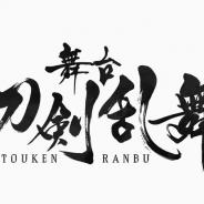 マーベラス、舞台『刀剣乱舞』2019年冬最新作の公演概要を解禁!