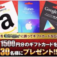 gloops、『欧州クラブチームサッカー BEST☆ELEVEN+』で1500円分のギフトカードを30名にプレゼント