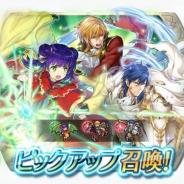任天堂、『ファイアーエムブレム ヒーローズ』でピックアップ召喚イベント「獅子奮迅」スキル持ちを開始!