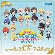 セガ エンタテインメント、限定オリジナルグッズがもらえる「劇場版 うたの☆プリンスさまっ♪ マジLOVEキングダムキャンペーン」を開催!
