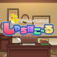 スタジオ斬、『しゃちほこ~る』を7月28日をもってサービス終了 アイドルグループ「チームしゃちほこ」とタイアップしたリズムゲーム