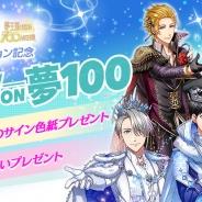ジークレスト、『夢王国と眠れる100人の王子様』がTVアニメ「ユーリ!!! on ICE」とのコラボを開催 サイン色紙が当たるプレゼントキャンペーンも実施