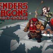 Glu Games、新作アクションディフェンスゲーム『ディフェンダー&ドラゴンズ』をApp Storeで配信開始! 自キャラも特攻できる防衛ゲーム